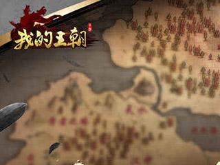 18183周游新世界:我的王朝、战争怒吼、猪与地下城