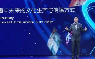腾讯程武:新文创时代的数字文化构建