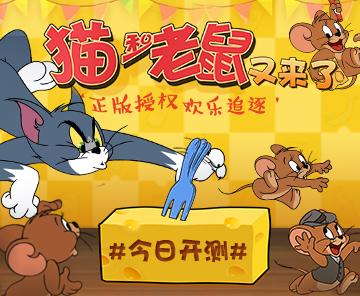 《猫和老鼠》小伙伴测试今日开启