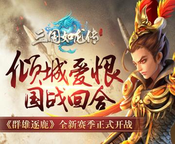 《三国如龙传》第二赛季正式开战