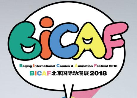 BICAF北京国际动漫展携手IDO漫展 打造今夏二次元盛会