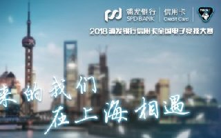 后来的我们,相遇在五月的上海