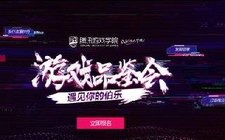 腾讯游戏品鉴会启幕 多平台联合发力扶持中小游戏团队