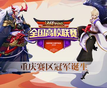 《决战!平安京》重庆区冠军诞生