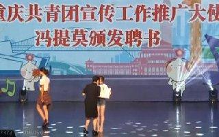 冯提莫成重庆共青团宣传大使 她成功在哪里?