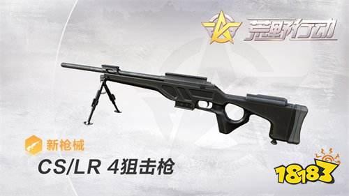 详解荒野行动狙击新神器CS/LR-4 S1赛季冲刺如虎添翼