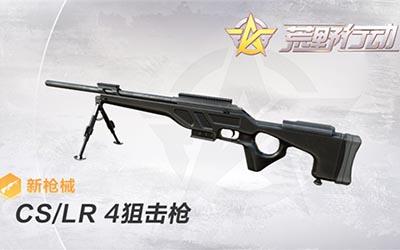 新神器CS/LR-4 S1赛季冲刺如虎添翼
