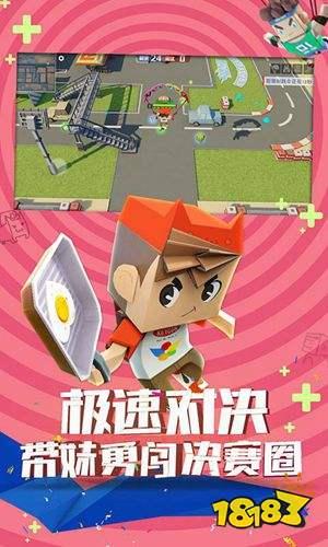 网易沙盒竞技手游《纸盒大乱斗》 5月11日开启删档测试