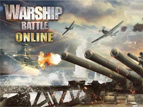 韩国手游《Warship Battle Online》全球上架 海战来了