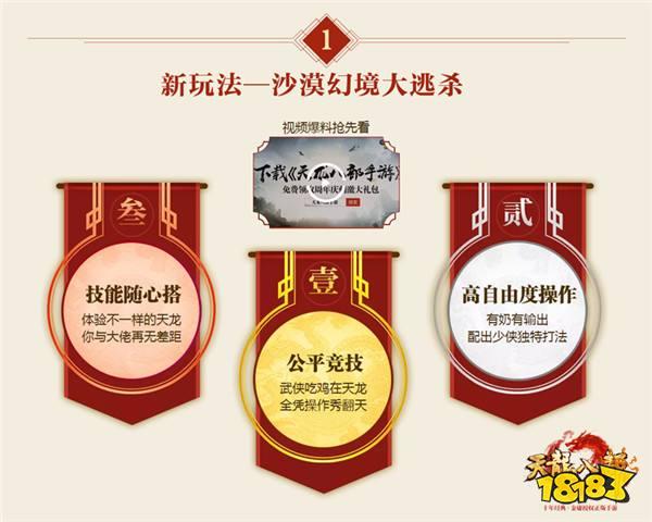 武侠吃鸡 天龙八部手游周年庆5月16日狂欢揭幕