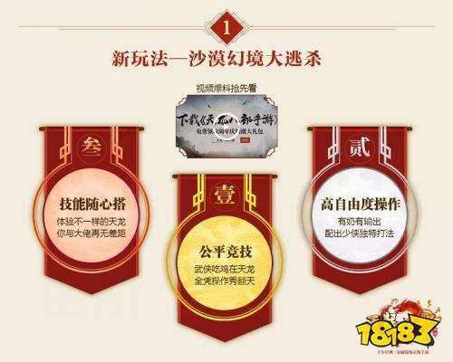 """武侠""""吃鸡"""" 《天龙八部手游》周年庆5月16日狂欢揭幕"""