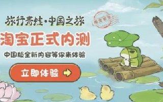 旅行青蛙中国版上线 惊现国服特色 网曝出破解版