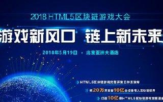 游戏新风口.链上新未来 2018HTML5区块链游戏大会即将举办