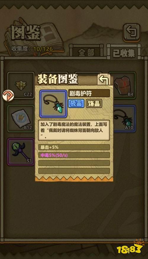 牧羊人之心炼金武器推荐 最高性价比武器选择攻略