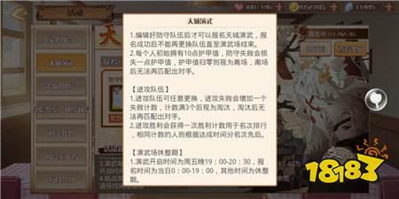 组队生存竞技 食之契约新模式天城演武上线
