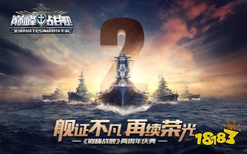 《巅峰战舰》5月13日两周年庆典正式开启!舰证不凡 再续荣光!