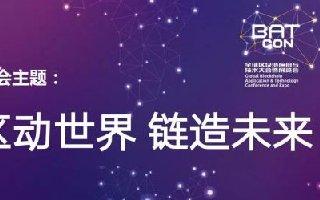 BATCon全球区块链应用与技术大会暨展览会抢滩八月上海