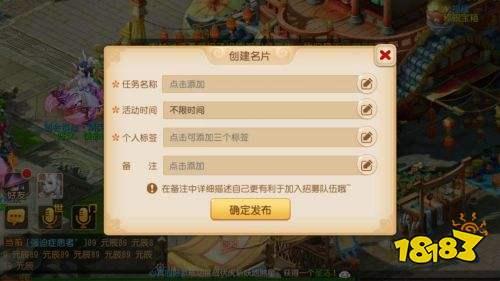 优化组队体验 《梦幻西游》手游特别推出队伍招募平台