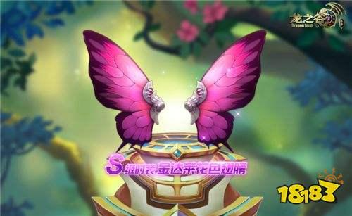 蝴蝶展翅,比翼齐翔 《龙之谷手游》520活动携全新三件套惊艳上线