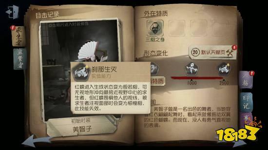 第五人格红蝶天赋加点 美智子对局技巧攻略