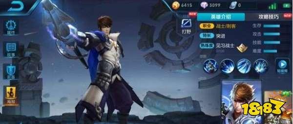 王者荣耀5月15日更新调整 英雄改动一览