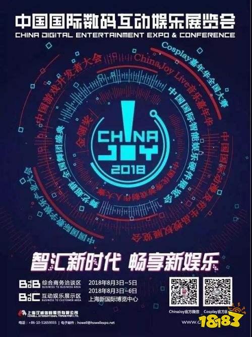 动信通携机锋亮相2018ChinaJoyBTOB:双剑合璧 打造一个更强更科技化的互联网平台