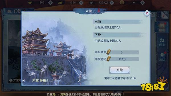 归属感爆棚 武动乾坤正版手游王朝玩法解析