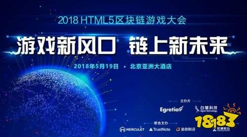 2018 HTML5区块链游戏大会召开在即 五大亮点不容错过