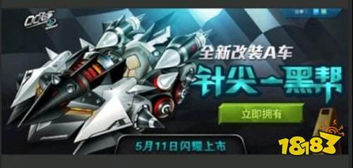 qq飞车s车大全图鉴图片