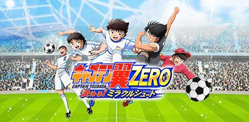 足球小将翼ZERO 奇迹射门ios版下载
