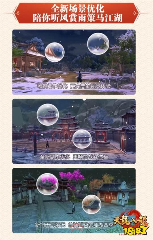 天龙八部手游周年庆典狂欢揭幕 四重福利开启