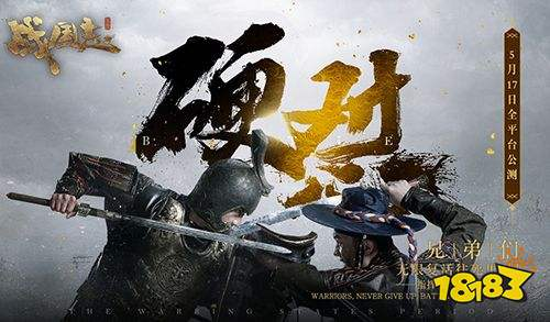预下载开启!网易《战国志》中国指挥硬怼天下!