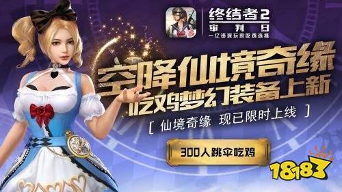 缤纷盛夏 炫彩开战!《终结者2》再迎华丽更新