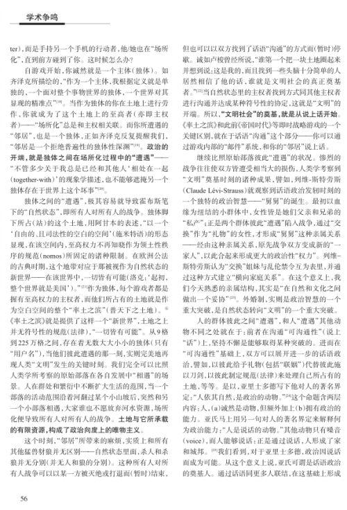 《率土之滨》登上学术期刊 获政治学学者专业分析
