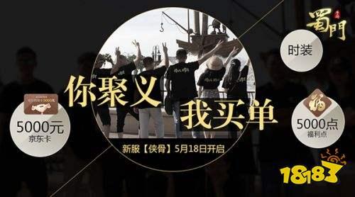 《蜀门手游》玩家团建官方买单 领新服【侠骨】千元聚会基金!