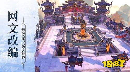 仙魔双修飞升入圣 《魔天记3D》今日开启逆天封测
