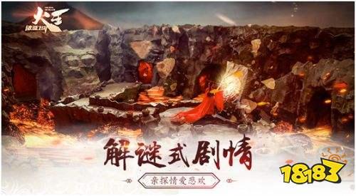 《火王:破晓之战》正版手游 官网预约火热开启