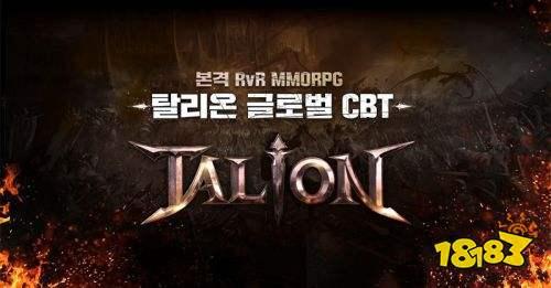 大型MMORPG手游《Talion》即将开启CBT测试