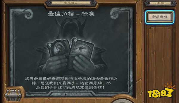 炉石传说5.17最佳拍档乱斗规则介绍/高胜率卡组组合汇总