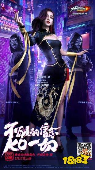 Angelababy新角色加入拳皇命运,造型技能全方面点评抢先看!
