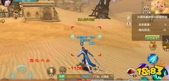 高度自由的沙漠幻境玩法 天龙八部手游创新RPG吃鸡