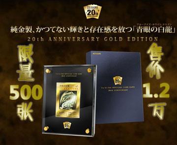 《游戏王》推出限量青眼白龙卡牌