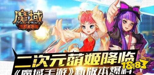 二次元萌姬降临 魔域手游新版本爆料