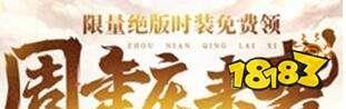 天龙八部手游名动商店开放 5月23日例行更新公告