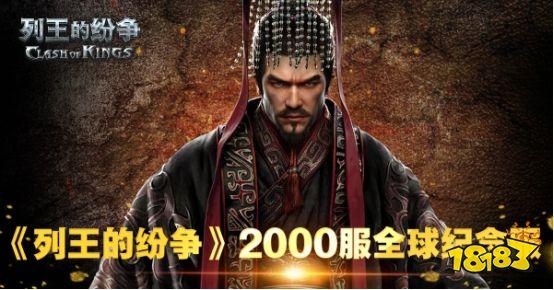 列王的纷争全球纪念服2000服开启预约