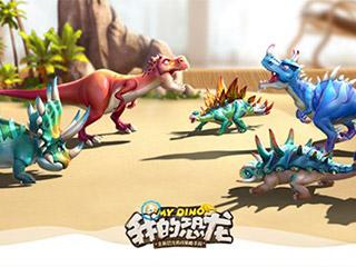 《》我的恐龙》6.1全平台不删档公测 感受欢乐寻龙乐趣