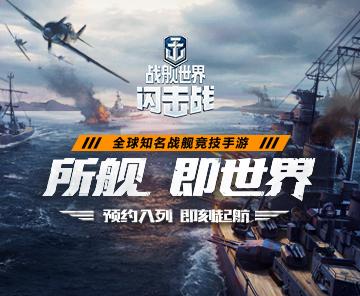 《战舰世界闪击战》首测预约开启