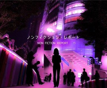 AR解谜手游《NonFictionReport》