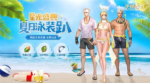 天使纪元开启盛夏狂欢派对 全新泳装5.26来袭