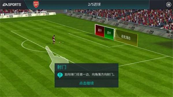 FIFA足球世界操作技巧 花式动作按键攻略